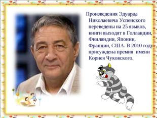 Произведения Эдуарда Николаевича Успенского переведены на 25 языков, книги в