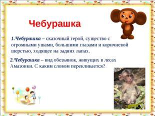 Чебурашка Чебурашка – сказочный герой,существо с огромными ушами, большими г