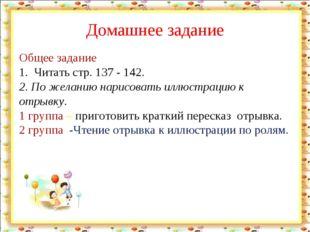Домашнее задание Общее задание 1. Читать стр. 137 - 142. 2. По желанию нарисо