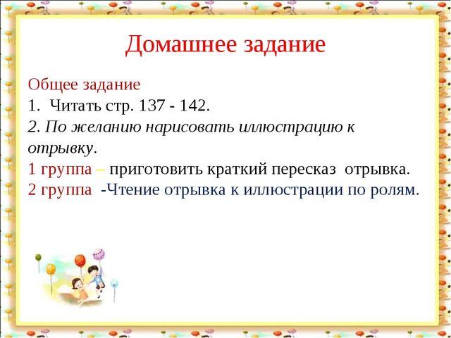 Домашнее задание Общее задание 1. Читать стр. 137 - 142. 2. По желанию нарисо...