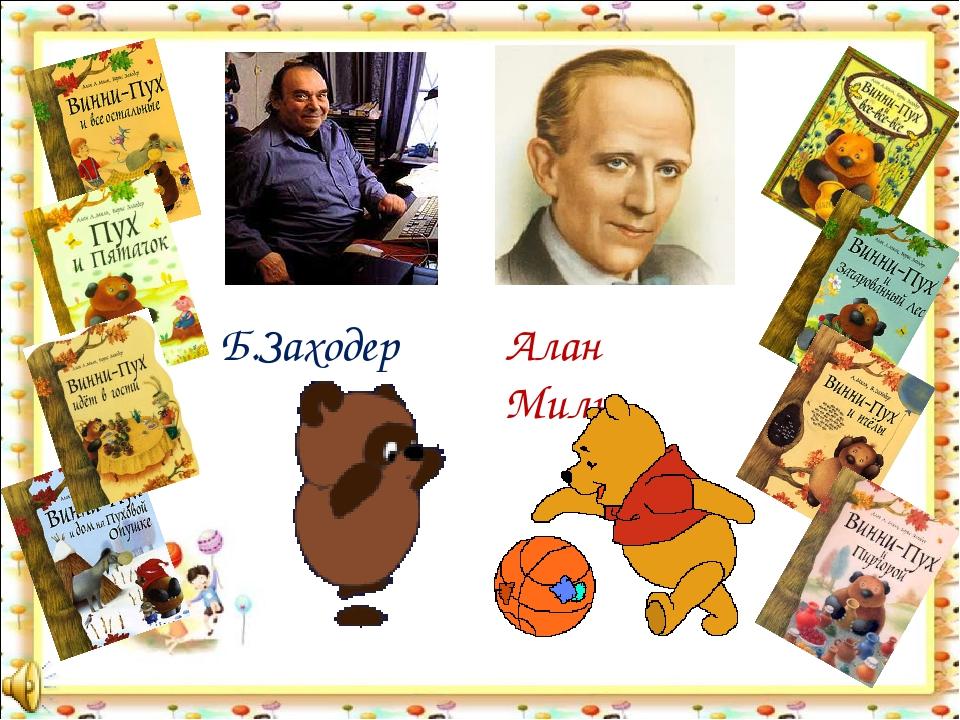 Алан Милн Б.Заходер