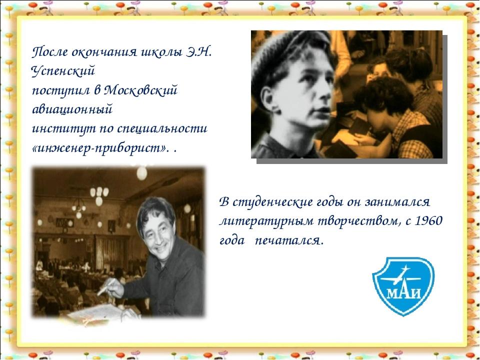 После окончания школы Э.Н. Успенский поступил в Московский авиационный инстит...