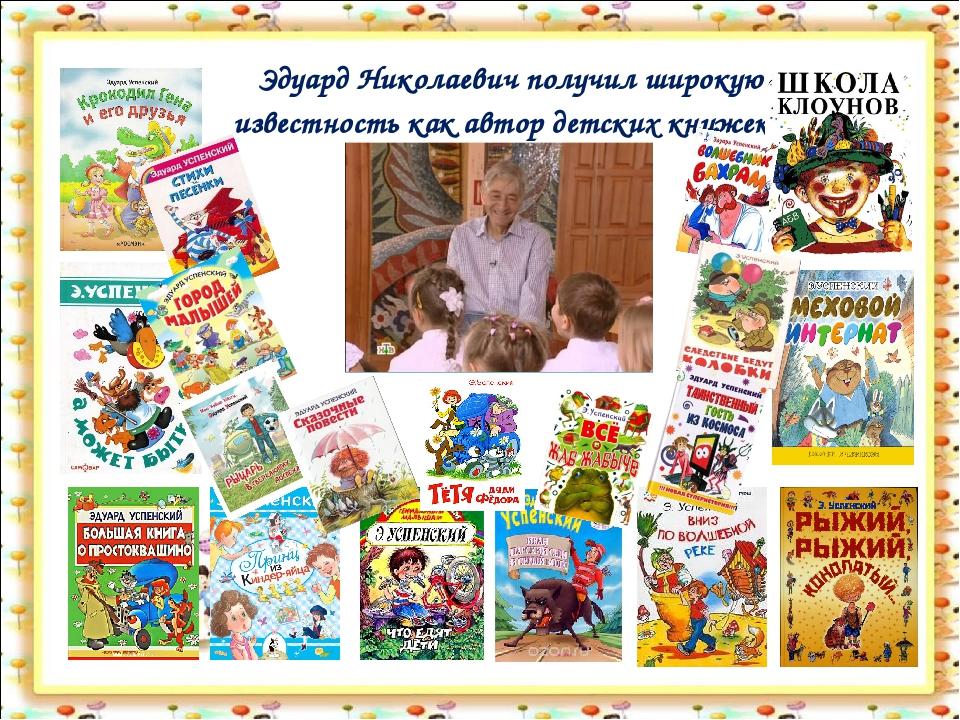 Эдуард Николаевич получил широкую известность как автор детских книжек: