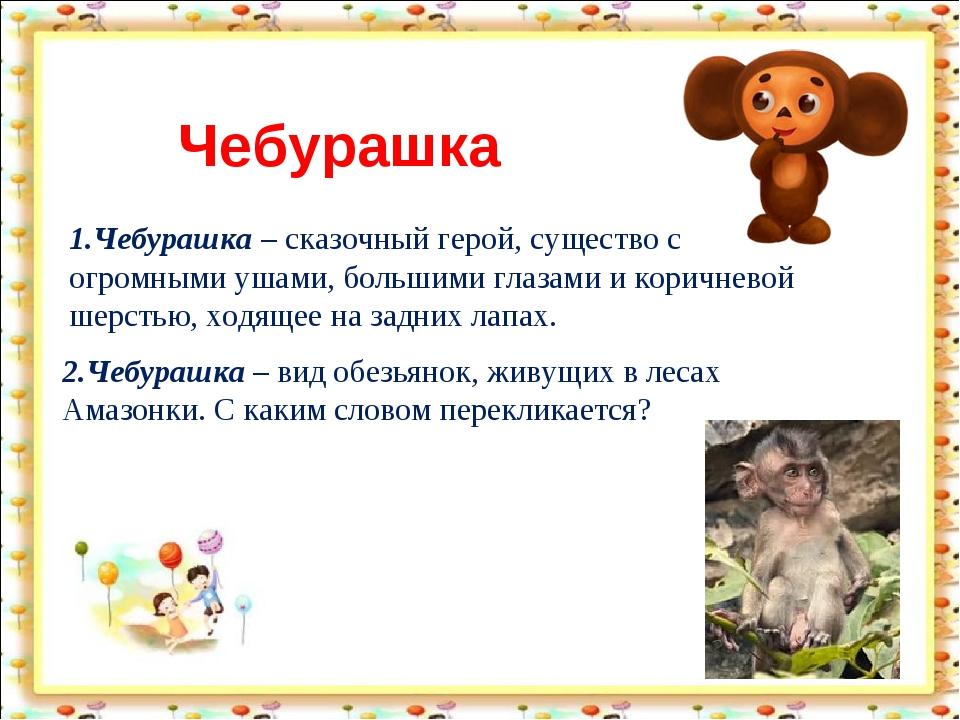 Чебурашка Чебурашка – сказочный герой,существо с огромными ушами, большими г...