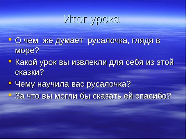 Итог урока О чем же думает русалочка, глядя в море? Какой урок вы извлекли дл...
