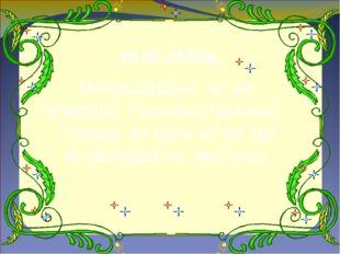 20.02.2015ж. Металдардың және олардың қосылыстарының қоршаған орта және тірі