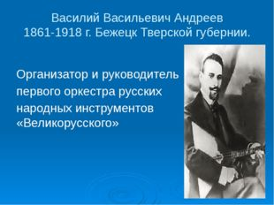 Василий Васильевич Андреев 1861-1918 г. Бежецк Тверской губернии. Организатор