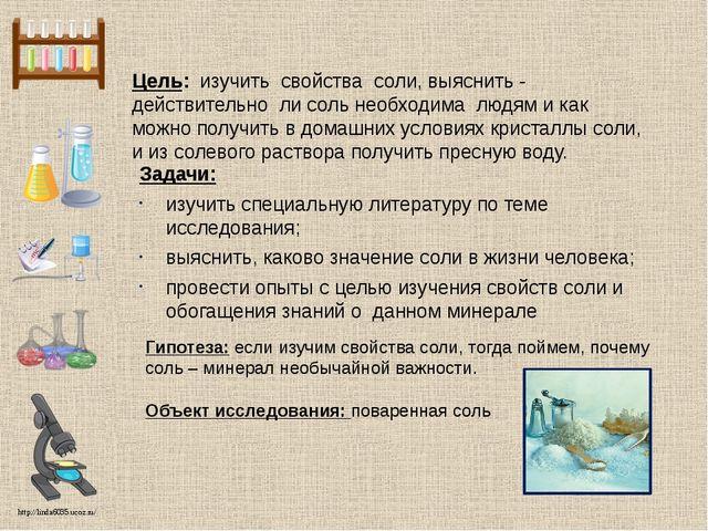 Цель: изучить свойства соли, выяснить - действительно ли соль необходима людя...