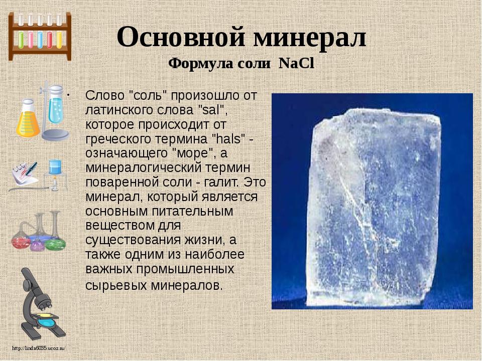 """Основной минерал Формула соли NaCl Слово """"соль"""" произошло от латинского слова..."""