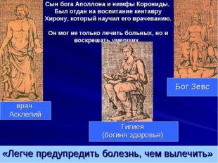 Сын бога Аполлона и нимфы Корониды. Был отдан на воспитание кентавру Хирону,
