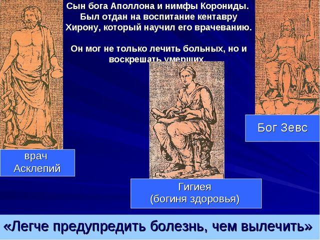 Сын бога Аполлона и нимфы Корониды. Был отдан на воспитание кентавру Хирону,...