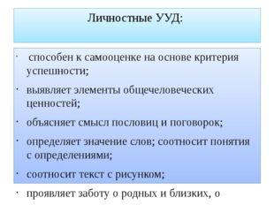 Личностные УУД: способен к самооценке на основе критерия успешности; выявляет