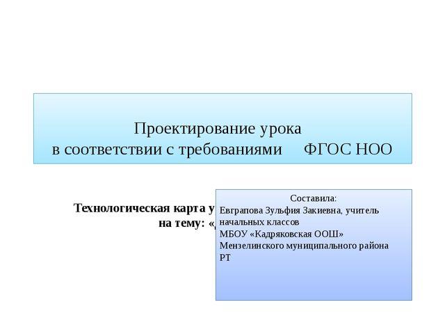 Проектирование урока в соответствии с требованиями ФГОС НОО Технологическая...