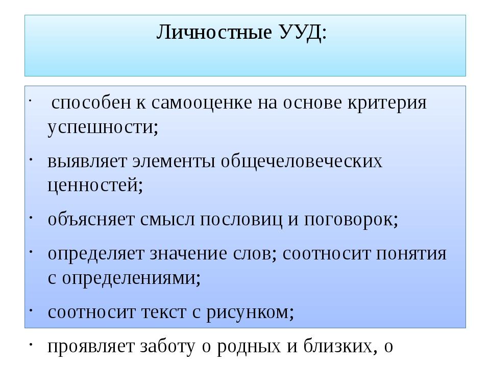 Личностные УУД: способен к самооценке на основе критерия успешности; выявляет...