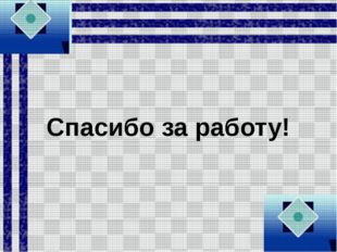 Список источников: http://stranamasterov.ru/node/17745 http://stranamasterov.