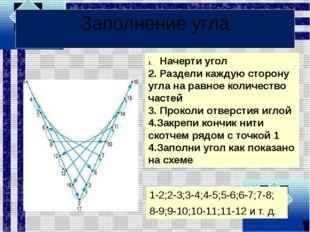 Заполнение угла 1-2;2-3;3-4;4-5;5-6;6-7;7-8; 8-9;9-10;10-11;11-12 и т. д. Нач