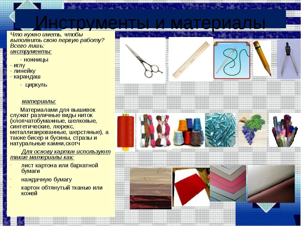 Инструменты и материалы Что нужно иметь, чтобы выполнить свою первую работу?...