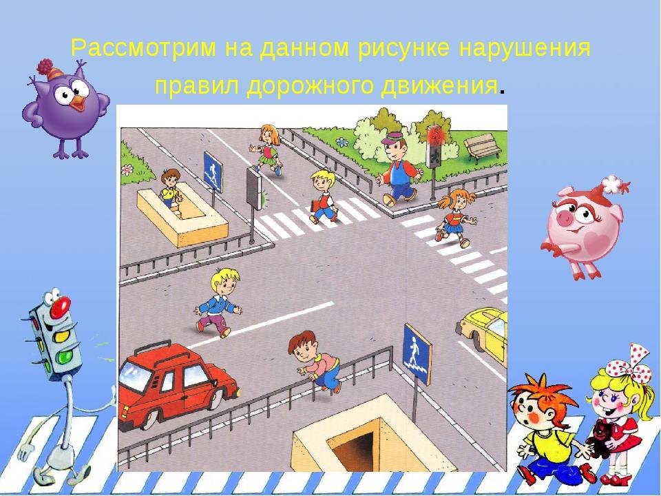 предлагают все нарушаемые правила движения картинки проверки зданий