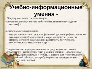 * Учебно-информационные умения - Операциональная составляющая: освоенные унив