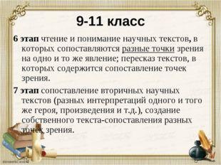 9-11 класс 6 этап чтение и понимание научных текстов, в которых сопоставляютс