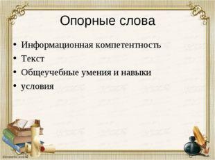 Опорные слова Информационная компетентность Текст Общеучебные умения и навыки