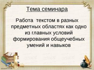 Тема семинара Работа текстом в разных предметных областях как одно из главных