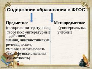 * Содержание образования в ФГОС Предметное Метапредметное (историко-литератур