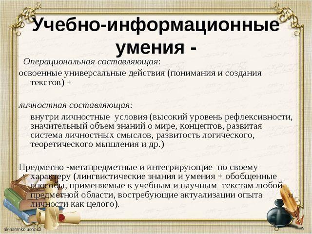 * Учебно-информационные умения - Операциональная составляющая: освоенные унив...