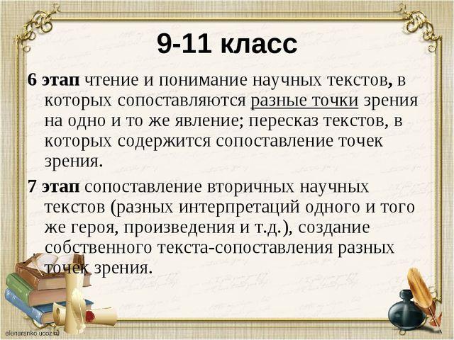 9-11 класс 6 этап чтение и понимание научных текстов, в которых сопоставляютс...