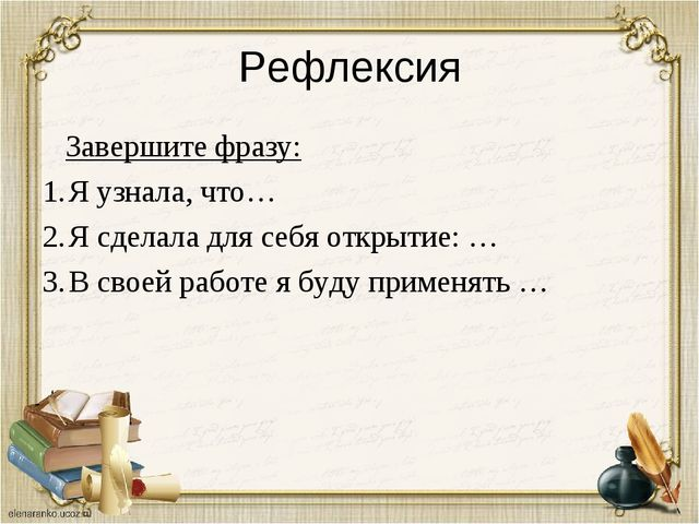 Рефлексия Завершите фразу: Я узнала, что… Я сделала для себя открытие: … В св...