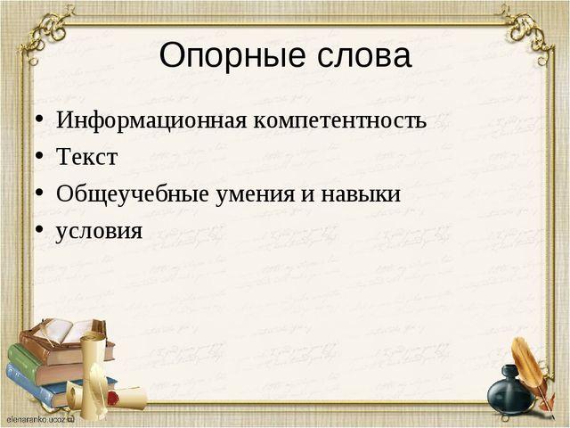 Опорные слова Информационная компетентность Текст Общеучебные умения и навыки...
