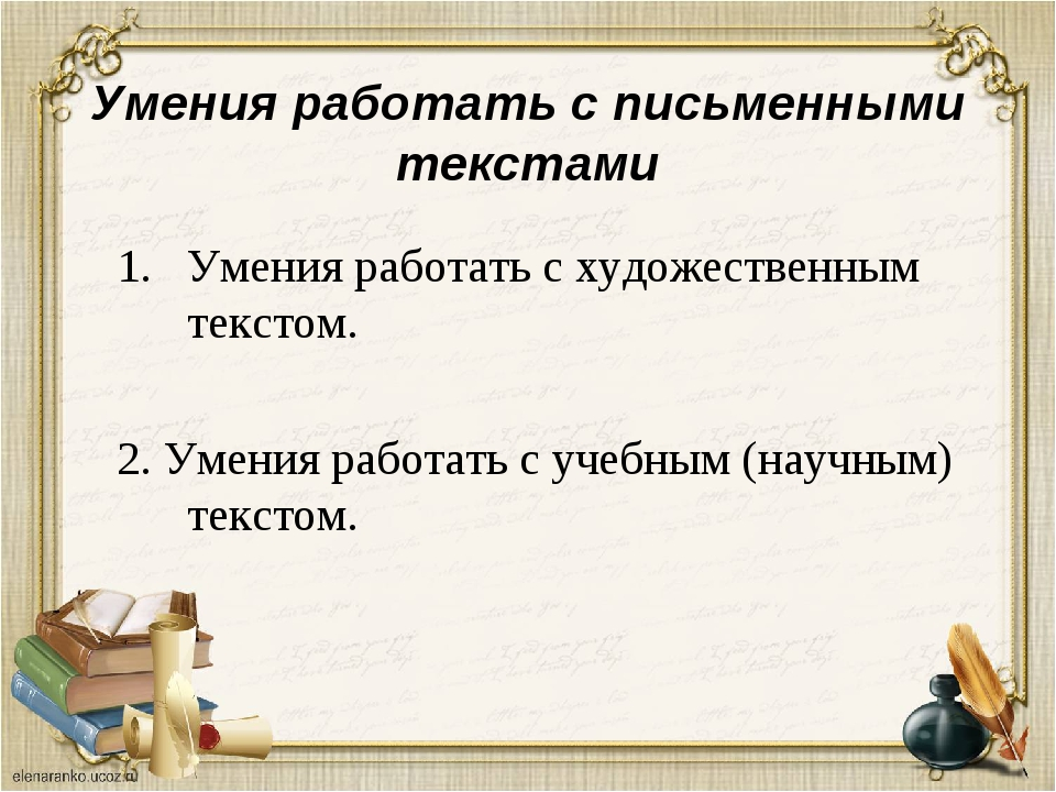 Умения работать с письменными текстами Умения работать с художественным текст...