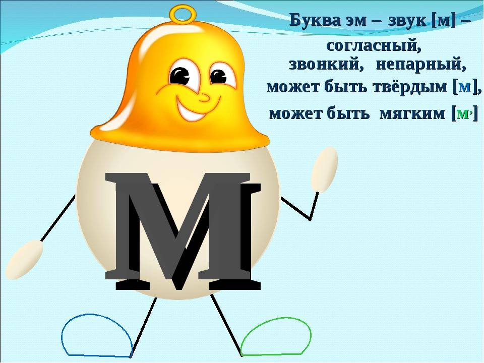 м Буква эм – звук [м] – согласный, звонкий, непарный, может быть твёрдым [м],...