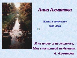 Анна Ахматова Я не плачу, я не жалуюсь, Мне счастливой не бывать. А. Ахматова