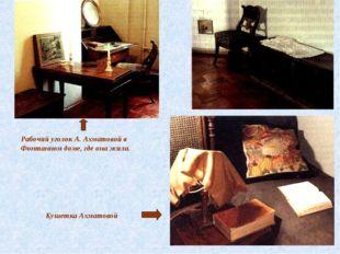 Рабочий уголок А. Ахматовой в Фонтанном доме, где она жила. Кушетка Ахматовой