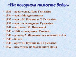 «На позорном помосте беды» 1933 – арест сына, Льва Гумилёва 1934 – арест Манд