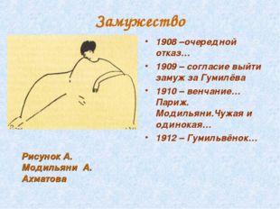 Замужество 1908 –очередной отказ… 1909 – согласие выйти замуж за Гумилёва 191