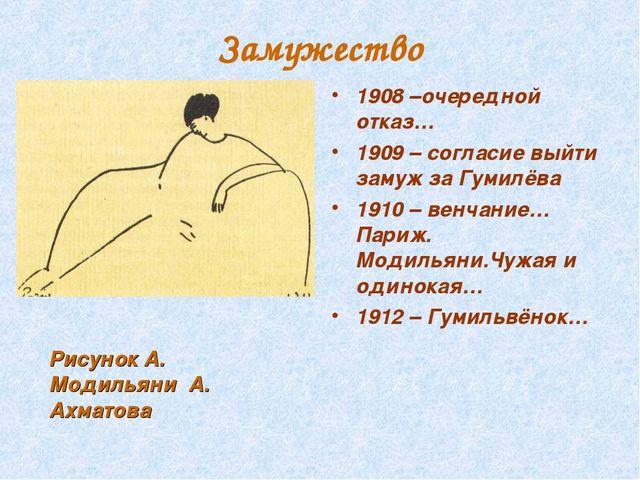 Замужество 1908 –очередной отказ… 1909 – согласие выйти замуж за Гумилёва 191...