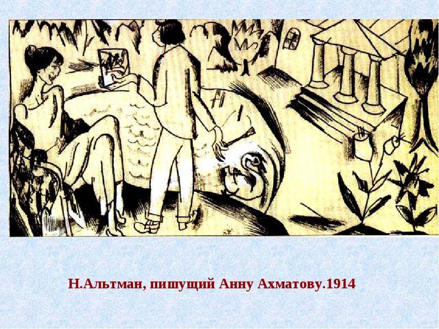 Н.Альтман, пишущий Анну Ахматову.1914