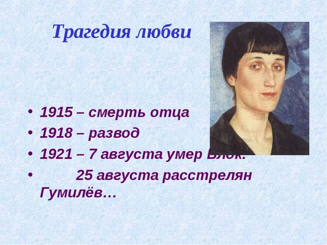 Трагедия любви 1915 – смерть отца 1918 – развод 1921 – 7 августа умер Блок. 2...
