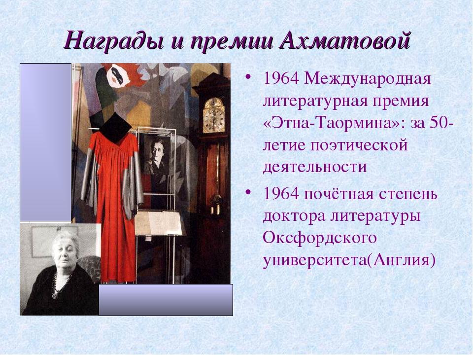 Награды и премии Ахматовой 1964 Международная литературная премия «Этна-Таорм...