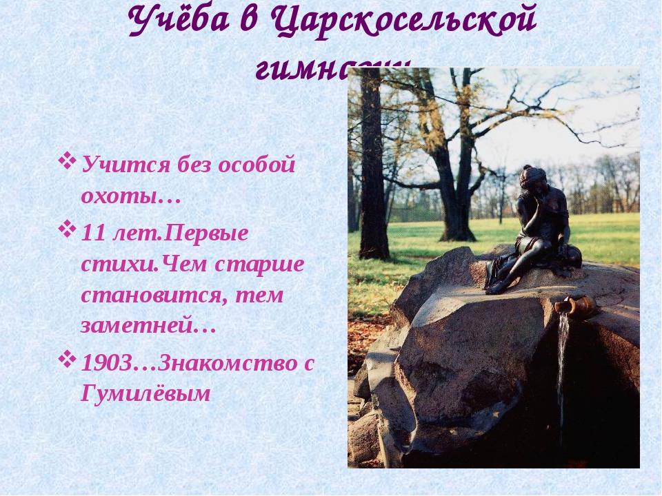 Учёба в Царскосельской гимназии Учится без особой охоты… 11 лет.Первые стихи....