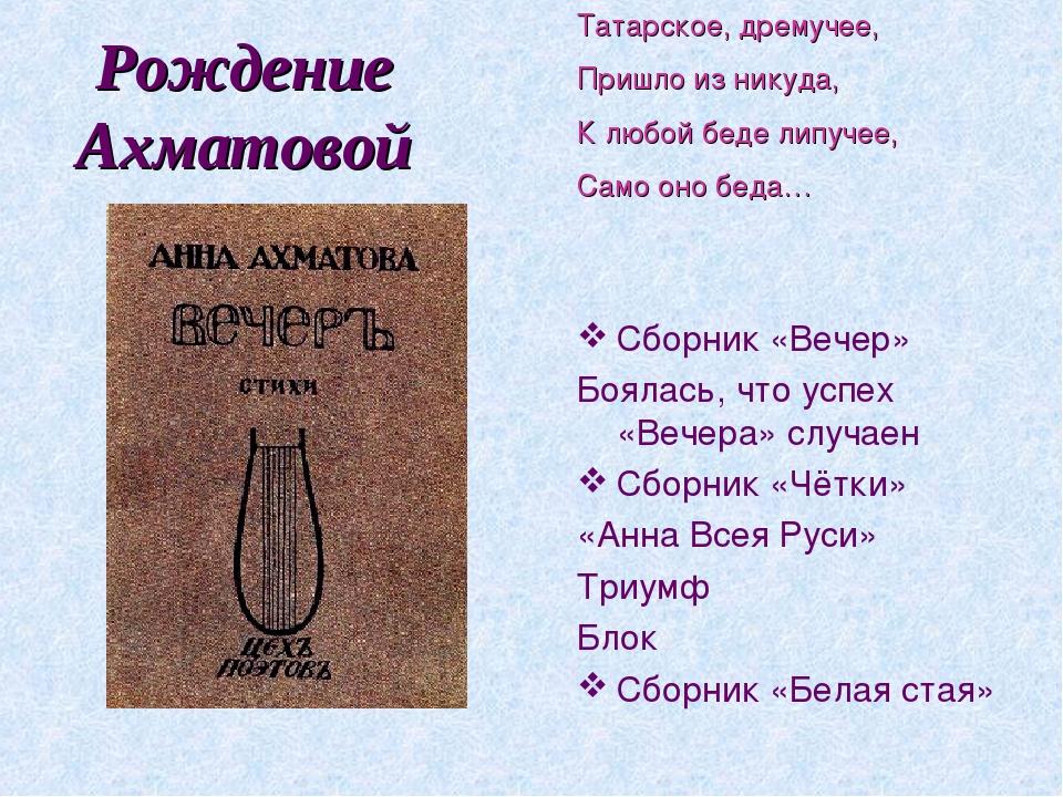 Рождение Ахматовой Сборник «Вечер» Боялась, что успех «Вечера» случаен Сборни...