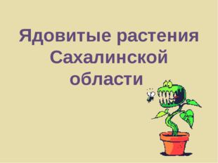 Ядовитые растения Сахалинской области