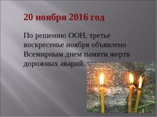 По решению ООН, третье воскресенье ноября объявлено Всемирным днем памяти жер