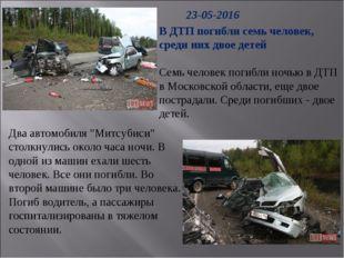 В ДТП погибли семь человек, среди них двое детей Семь человек погибли ночью