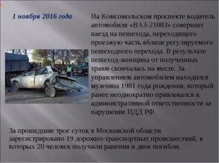 1ноября2016 года На Комсомольском проспекте водитель автомобиля «ВАЗ-21083»