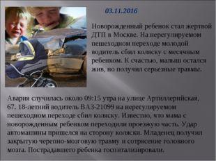 Новорожденный ребенок стал жертвой ДТП в Москве. На нерегулируемом пешеходном