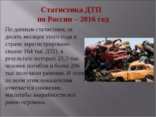 Статистика ДТП по России – 2016 год По данным статистики, за десять месяцев э