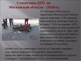 За 5 месяцев 2016 года на территории Московской области зарегистрировано 1580